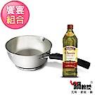 鍋教授 瓦斯蓄熱節能免火再煮單柄雪平鍋 加百格仕中味橄欖油1L