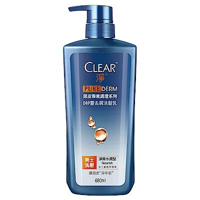 CLEAR淨│頭皮專業調理系列男士0矽靈去屑洗髮乳淨爽水潤型680ml