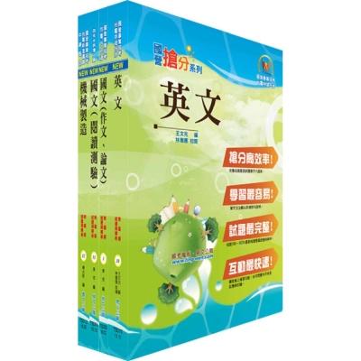 漢翔公司招考師級(機械製造A、B)套書(贈題庫網帳號、雲端課程)