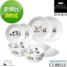CORELLE康寧 SNOOPY 甜蜜晚餐8件式餐具組(801)