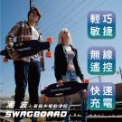 SWAGTRON SWAGBOARD潮波 七層楓木電動滑板
