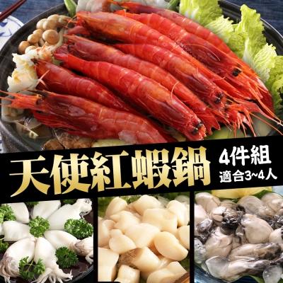 天使紅蝦澎派海鮮鍋 (天使紅蝦/牡蠣/特選干貝/小花枝)(適合3-4人/鍋)