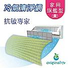 Originallife 可水洗冷氣抗菌濾網57x57cm(旗艦型)