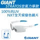GIANT STRATOS 空氣力學款自行車太陽眼鏡(全天候變色鏡片款-亮白) product thumbnail 1