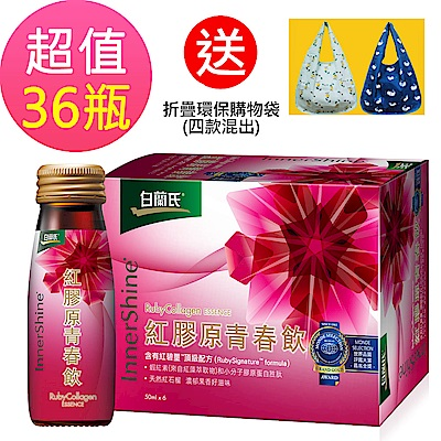 白蘭氏 紅膠原青春飲 36瓶超值組(50ml/瓶 x 6瓶 x 6盒)