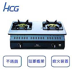 和成 HCG 崁入式雙環2級瓦斯爐 GS252SQ