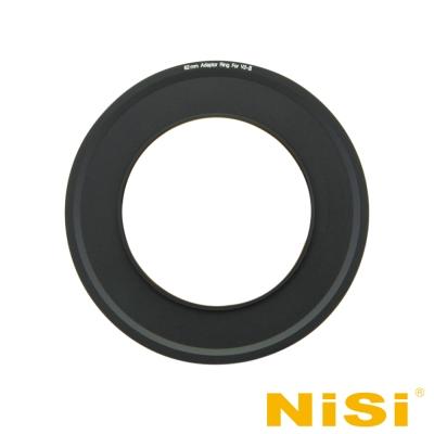 NiSi 耐司 100系統 62-86mm 濾鏡支架轉接環 V2-II 專用