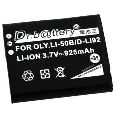 電池王 For OLYMPUS Li-50B/Li50B 高容量鋰電池