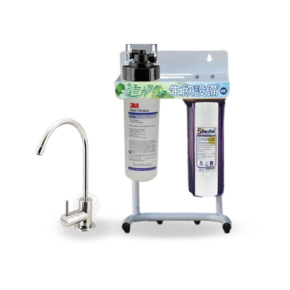 EssenPure水蘋果 二道立架淨水器搭配3M CS25 濾心
