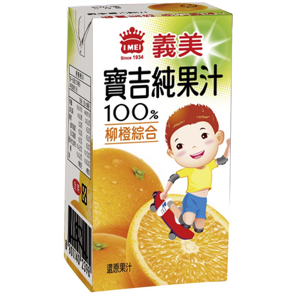 義美 小寶吉柳橙純汁(125mlx24入) @ Y!購物