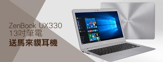 ZenBook UX330 13吋筆電
