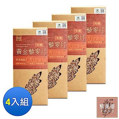 藜美麥 有機即食黃金藜麥片(200gx4盒)