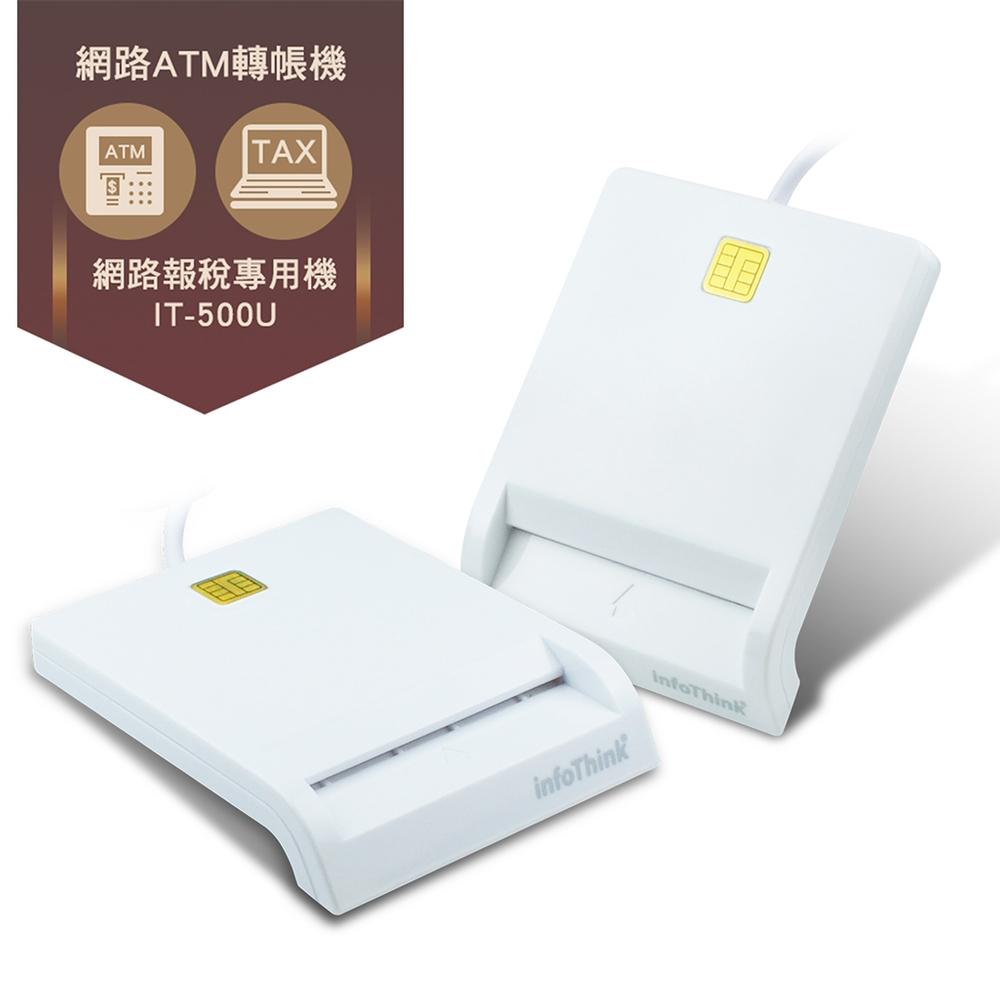 infoThink訊想 IT-500U ATM報稅晶片讀卡機
