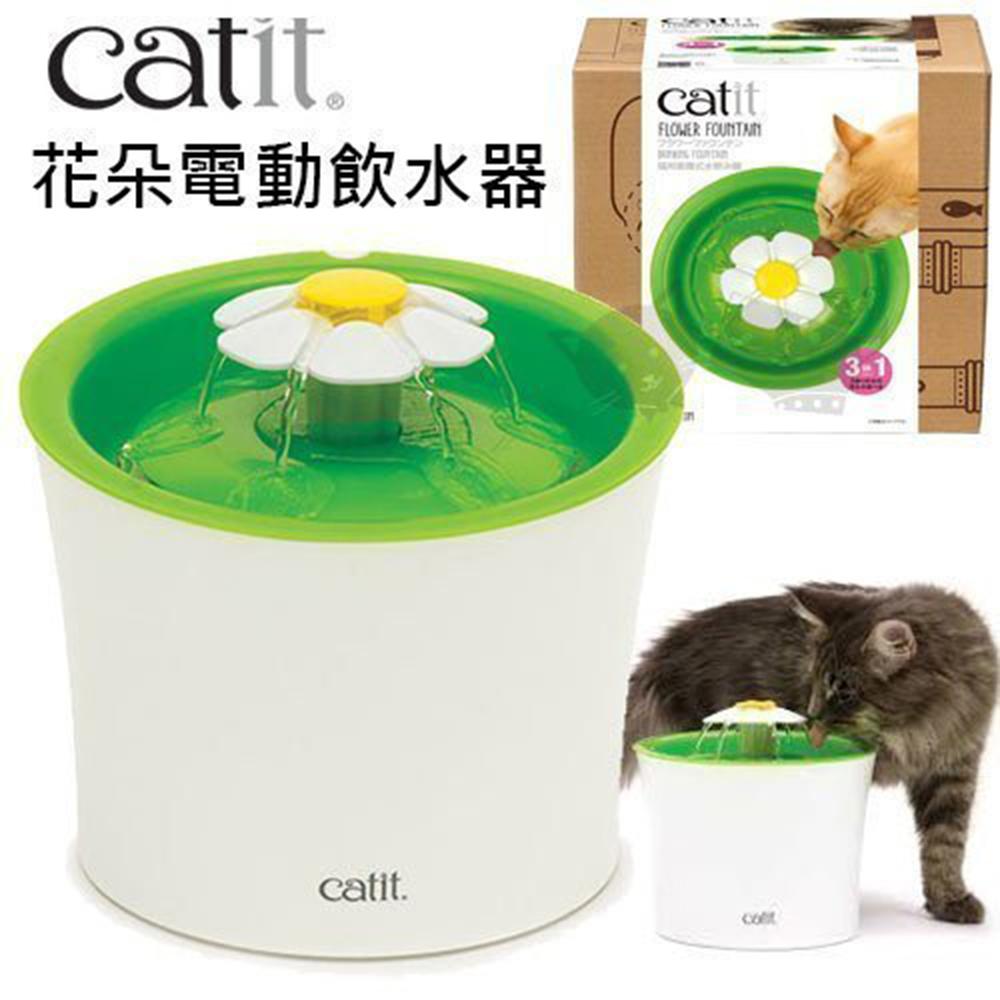 喵星樂活 CATIT2.0 GEX Catit 湧泉花朵飲水機