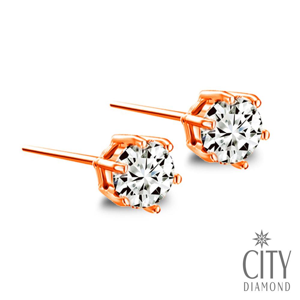 City Diamond引雅 經典六爪60分鑽石耳環(玫瑰金)(一邊30分)