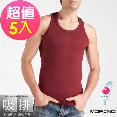 男內衣 吸汗速乾網眼運動背心  紅(超值5件組) MORINO摩力諾