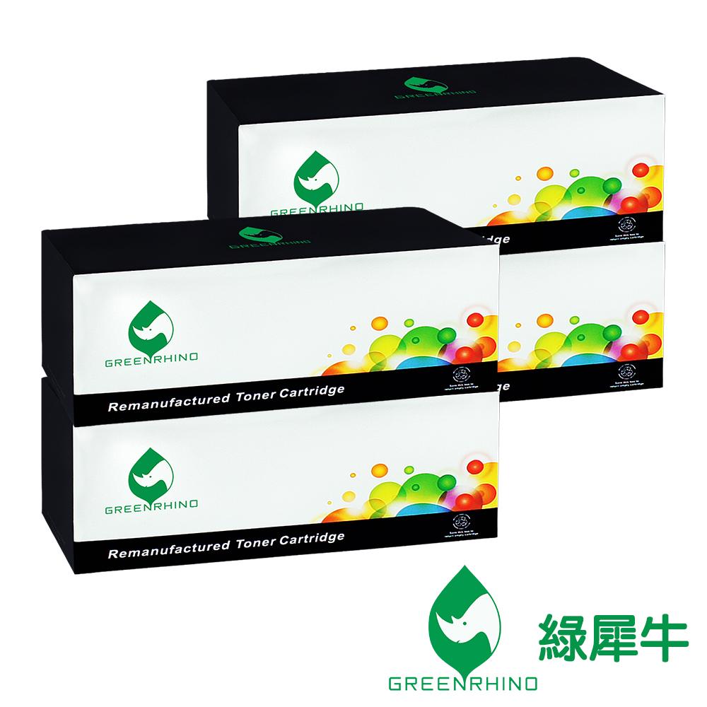綠犀牛 for Epson 1黑3彩 S050614~S050611 環保碳粉匣