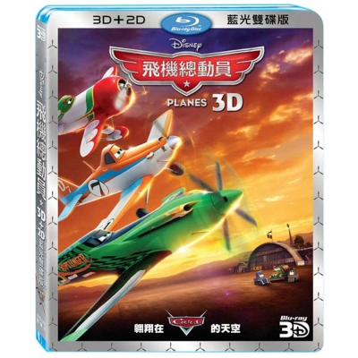 飛機總動員 ( 3D+2D 雙碟版 )  藍光  BD