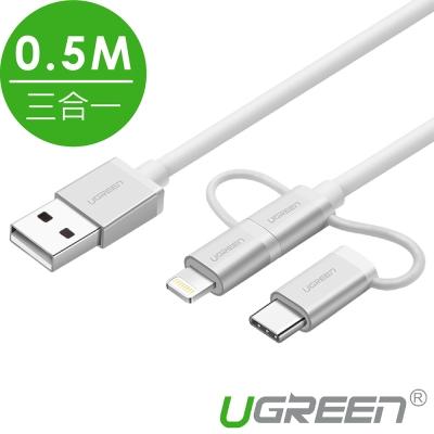 綠聯 Micro USB Type-C MFi Lightning三合一充電線-0.5M