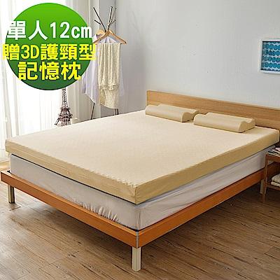 House Door 日本抗菌竹炭蛋型釋壓記憶床墊12cm厚超值組-單人3尺