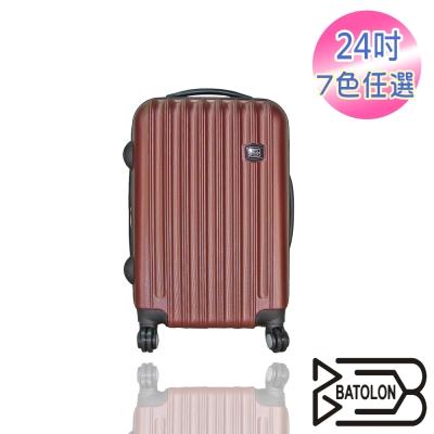 BATOLON寶龍 24吋 時尚美型ABS輕硬殼箱/旅行箱/拉桿箱/行李箱