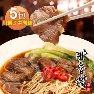 【那魯灣】川霸子牛肉麵 5包  (385g/包)
