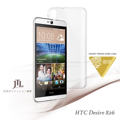 JTL HTC Desire 826超透明輕薄防刮高質感手機保護殼