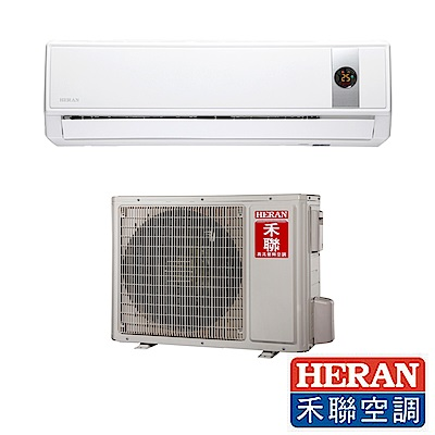 HERAN禾聯 9-10坪 變頻 冷專型 一對一分離式冷氣 HI-GP56/HO-GP56