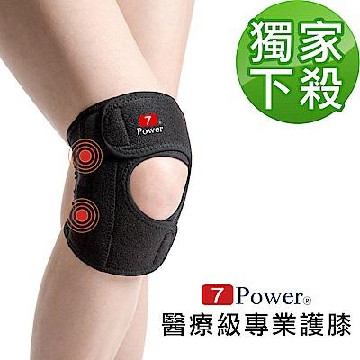 7Power-醫療級專業護膝2入(尺寸任選)