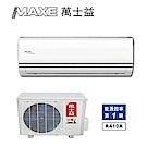 【MAXE萬士益】  6-8坪變頻一對一冷暖冷氣MAS-41MV/RA-41MV