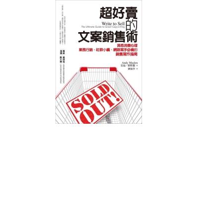 超好賣的文案銷售術-洞悉消費心理-業務行銷-社群小編-網路寫手必備的銷售寫作