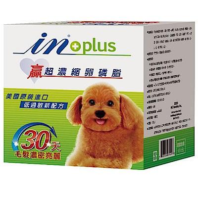 IN-PLUS贏 犬用 超濃縮卵磷脂  350 g 兩罐組