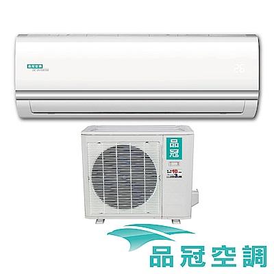 品冠 10-12坪變頻冷暖分離式冷氣MKA-72MV/KA-72MV