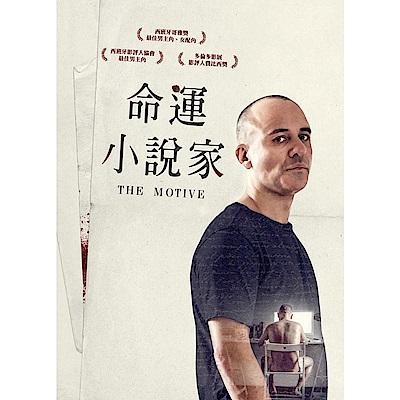命運小說家 DVD
