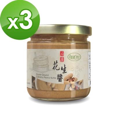 樸優樂活 石磨花生醬-原味(180g/罐)x3罐組