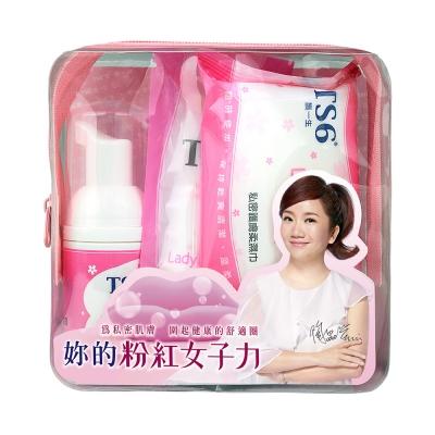 TS6護一生 潔淨粉嫩旅行組