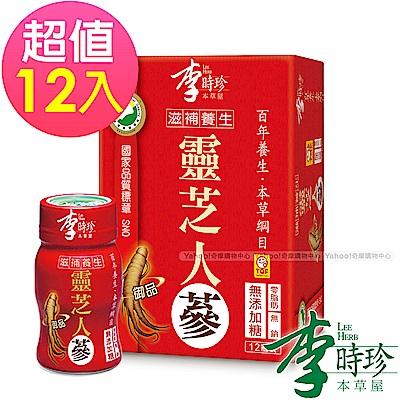 李時珍-靈芝御品人蔘精華飲50mlx12瓶