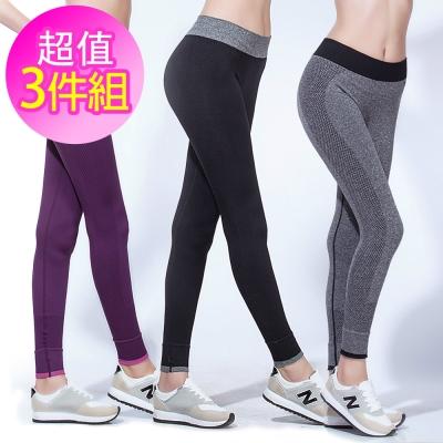 運動褲 彈力瑜珈九分快乾慢跑運動褲-超值三件組 LOTUS