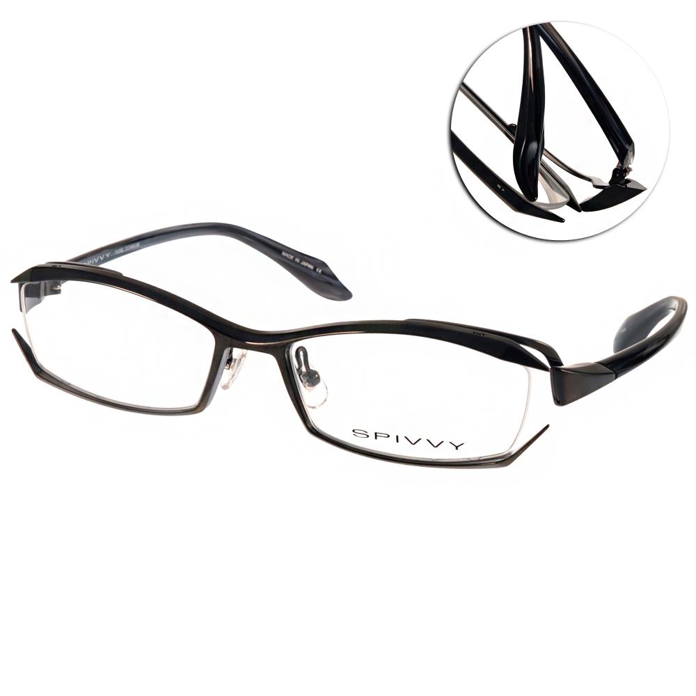 SPIVVY眼鏡 精緻雕琢/黑#SP1179 IPBK