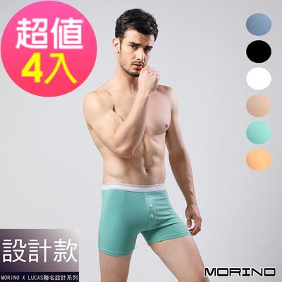 男內褲  設計師聯名-經典素色平口褲(超值4入組)MORINOxLUCAS