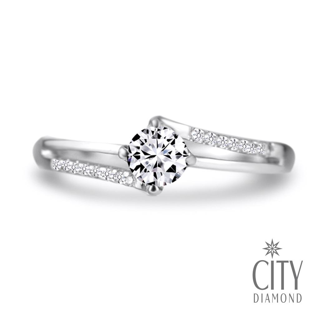 City Diamond 引雅『銀色星河 』30分華麗求婚鑽戒
