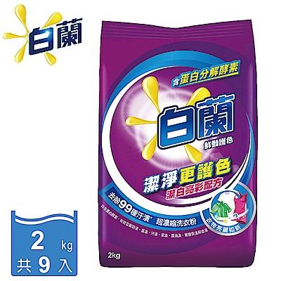 白蘭 鮮豔護色超濃縮洗衣粉 2kg x <b>9</b>入組/箱購