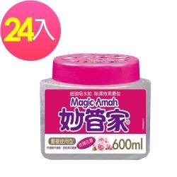 妙管家-防黴除濕桶(玫瑰花香)600ml(24入/箱)