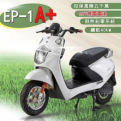 【e路通】EP-1 A+ 鑽石光 52V鋰電 鼓煞剎車 前後避震 電動自行車