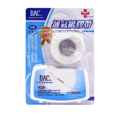 喬領BAC倍爾康 透氣膠帶(未滅菌)x2入-透明 (附切台)