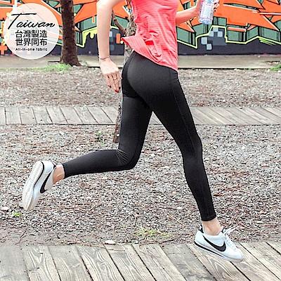 台灣品質.世界同布~服貼彈力運動長褲/瑜伽褲.3色-OB大尺碼