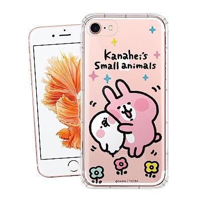 官方授權 卡娜赫拉 iPhone 6S / 7 / 8 透明彩繪空壓手機殼(蹭P...