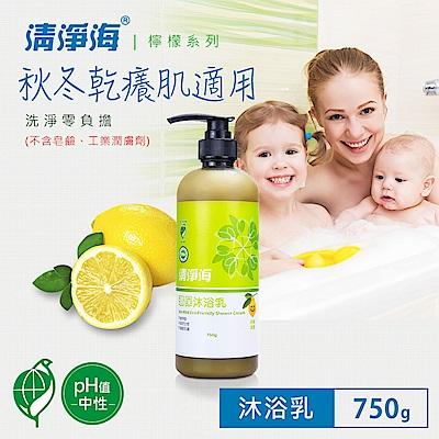 清淨海 環保沐浴乳(檸檬飄香) 750g