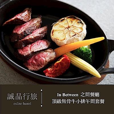 (台北)誠品行旅In Between之間餐廳頂級無骨牛小排午間套餐