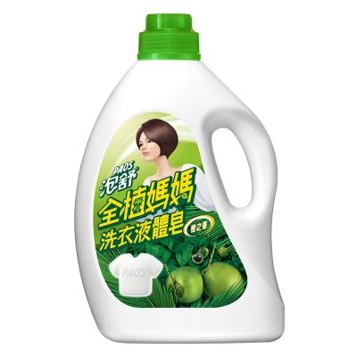 泡舒全植媽媽洗衣液體皂2000g-橙之香-6入-箱